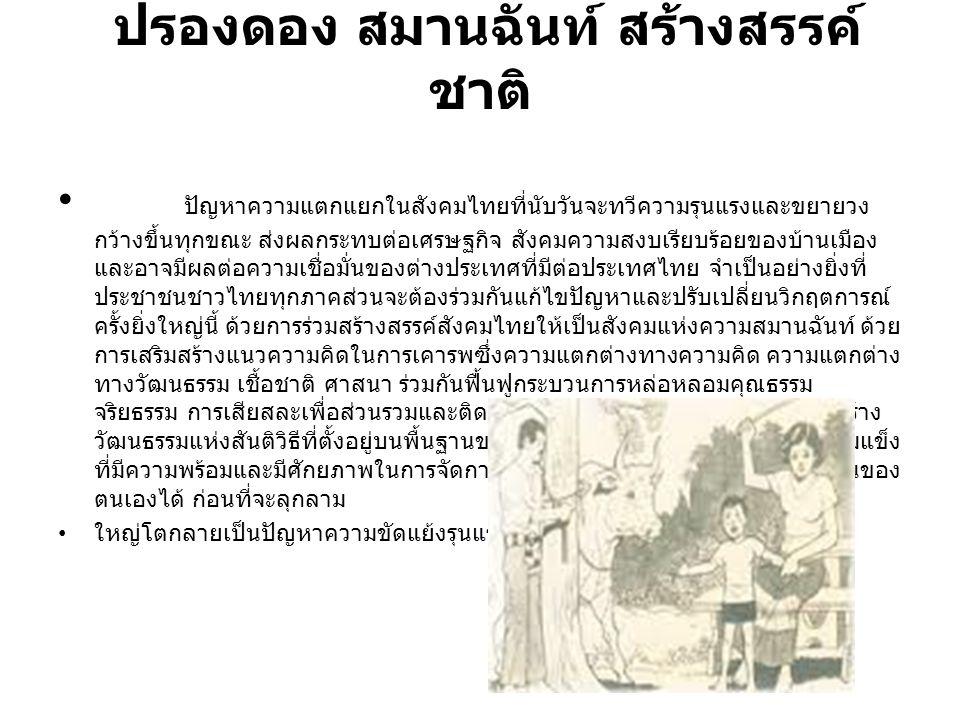ปรองดอง สมานฉันท์ สร้างสรรค์ ชาติ ปัญหาความแตกแยกในสังคมไทยที่นับวันจะทวีความรุนแรงและขยายวง กว้างขึ้นทุกขณะ ส่งผลกระทบต่อเศรษฐกิจ สังคมความสงบเรียบร้
