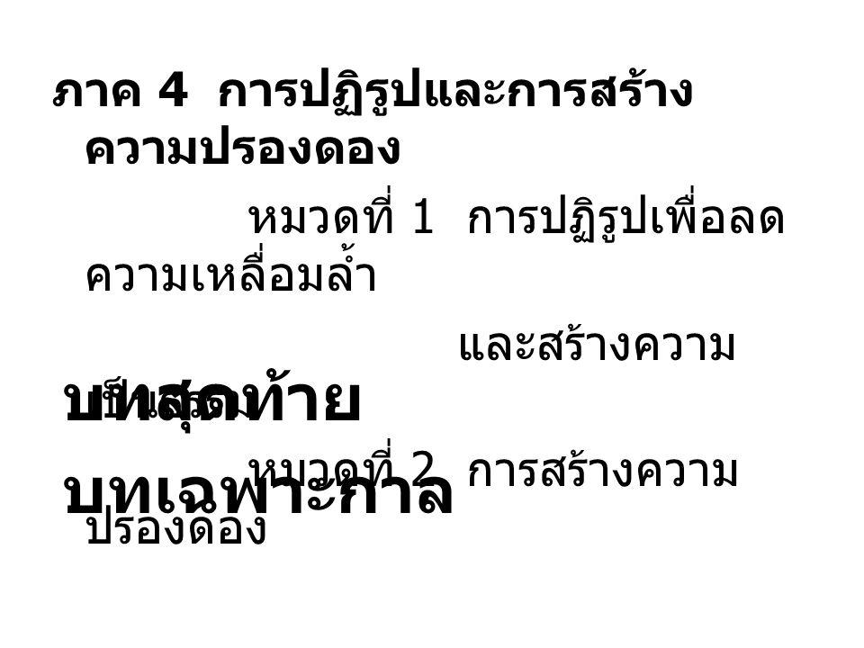 ภาค 4 การปฏิรูปและการสร้าง ความปรองดอง หมวดที่ 1 การปฏิรูปเพื่อลด ความเหลื่อมล้ำ และสร้างความ เป็นธรรม หมวดที่ 2 การสร้างความ ปรองดอง บทสุดท้าย บทเฉพา