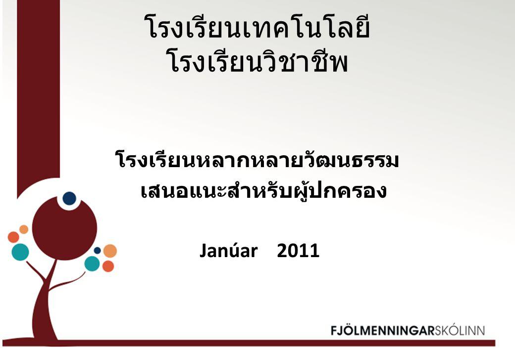 โรงเรียนเทคโนโลยี โรงเรียนวิชาชีพ โรงเรียนเทคโนโลยี โรงเรียนวิชาชีพ โรงเรียนเทคโนโลยี โรงเรียนวิชาชีพ โรงเรียนหลากหลายวัฒนธรรม เสนอแนะสำหรับผู้ปกครอง Janúar 2011