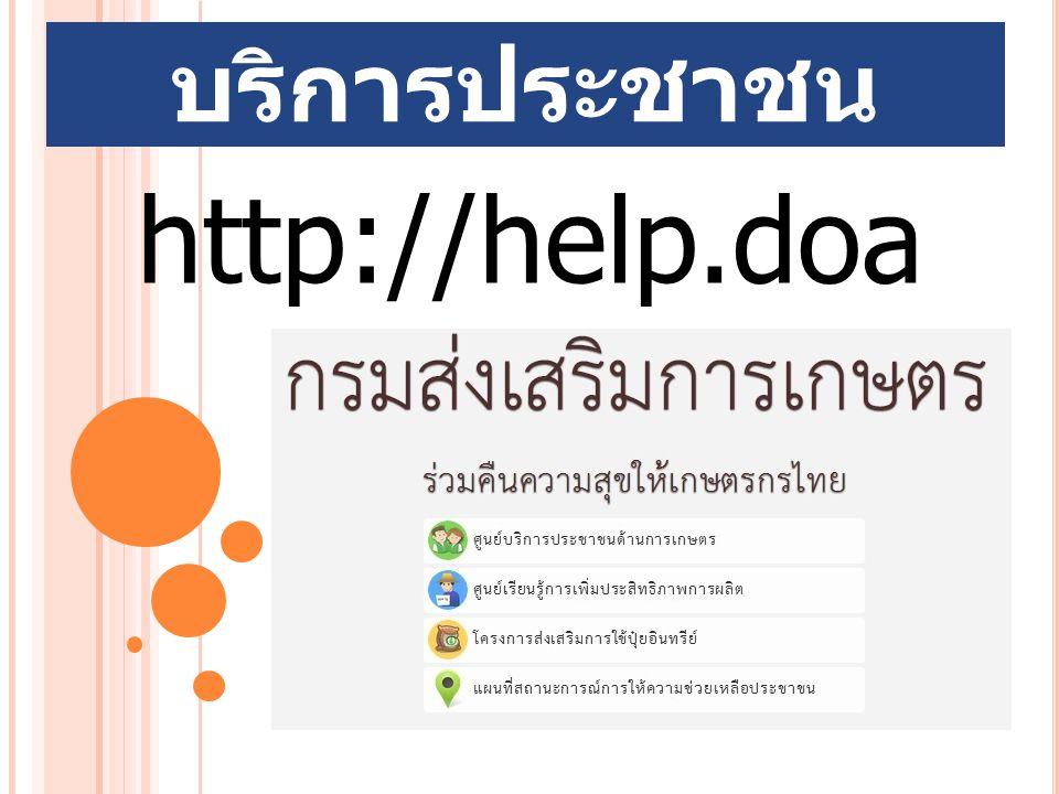 ใช้ User name = ใช้ อีเมล์หน่วยงาน Password = ชื่อ หน่วยงาน การใช้โปรแกรม บริการประชาชน http://help.doa e.go.th