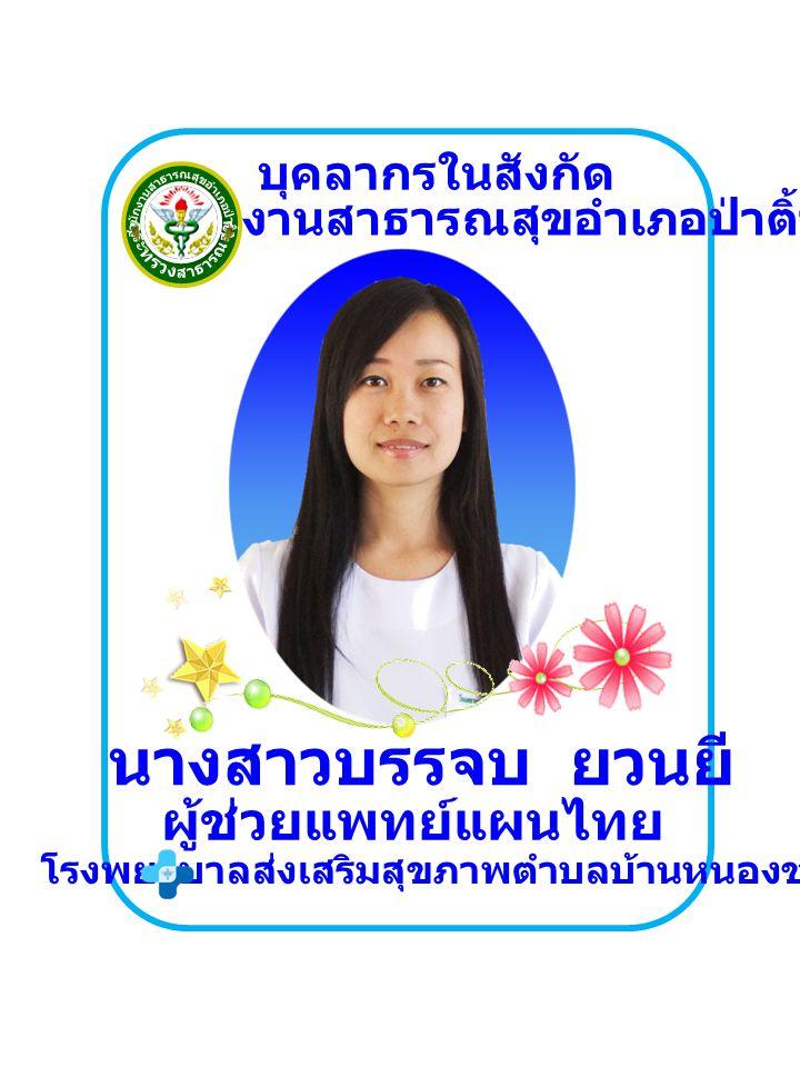 สำนักงานสาธารณสุขอำเภอป่าติ้ว นางสาวบรรจบ ยวนยี โรงพยาบาลส่งเสริมสุขภาพตำบลบ้านหนองชุม ผู้ช่วยแพทย์แผนไทย บุคลากรในสังกัด