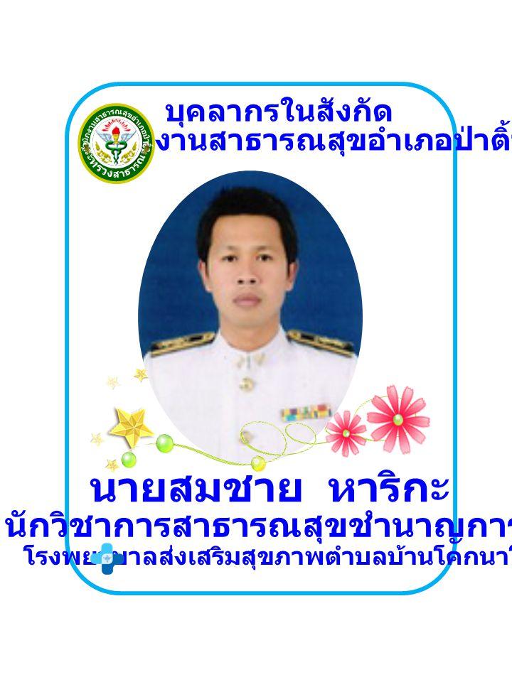 สำนักงานสาธารณสุขอำเภอป่าติ้ว นายสมชาย หาริกะ โรงพยาบาลส่งเสริมสุขภาพตำบลบ้านโคกนาโก นักวิชาการสาธารณสุขชำนาญการ บุคลากรในสังกัด