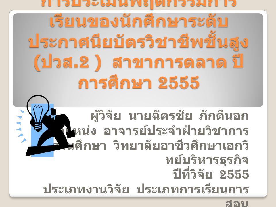 ปัญหาการวิจัย เนื่องจากปีการศึกษา 2555 ผู้วิจัยได้ปฏิบัติ หน้าที่เป็นอาจารย์ ที่ปรึกษาให้กับนักศึกษา ปวส.