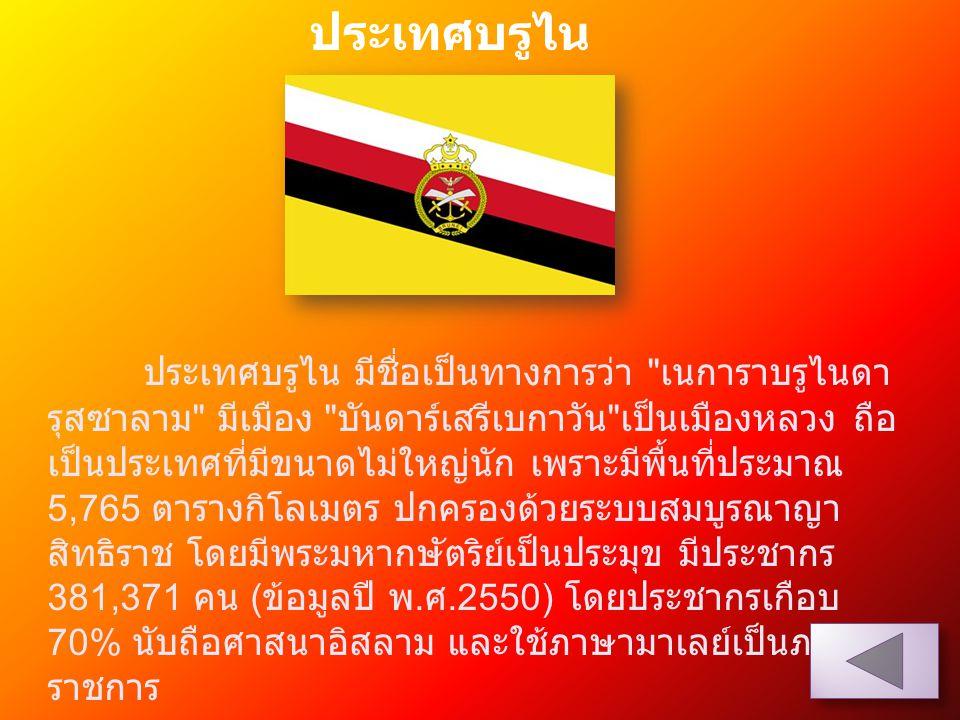 ประเทศกัมพูชา เมืองหลวงคือ กรุงพนมเปญ เป็นประเทศที่มีอาณา เขตติดต่อกับประเทศไทยทางทิศเหนือ และทิศตะวันตก มีพื้นที่ 181,035 ตารางกิโลเมตร หรือขนาดประมาณ 1 ใน 3 ของประเทศไทย มีประชากร 14 ล้านคน ( ข้อมูลปี พ.