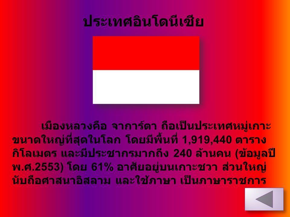 ประเทศอินโดนีเซีย เมืองหลวงคือ จาการ์ตา ถือเป็นประเทศหมู่เกาะ ขนาดใหญ่ที่สุดในโลก โดยมีพื้นที่ 1,919,440 ตาราง กิโลเมตร และมีประชากรมากถึง 240 ล้านคน