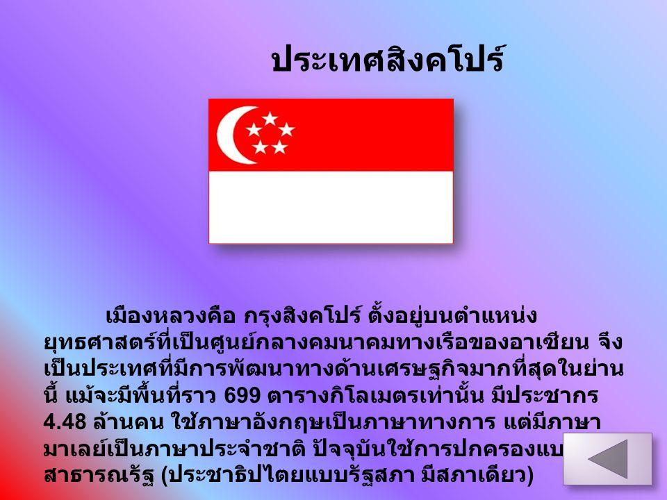 ประเทศสิงคโปร์ เมืองหลวงคือ กรุงสิงคโปร์ ตั้งอยู่บนตำแหน่ง ยุทธศาสตร์ที่เป็นศูนย์กลางคมนาคมทางเรือของอาเซียน จึง เป็นประเทศที่มีการพัฒนาทางด้านเศรษฐกิ