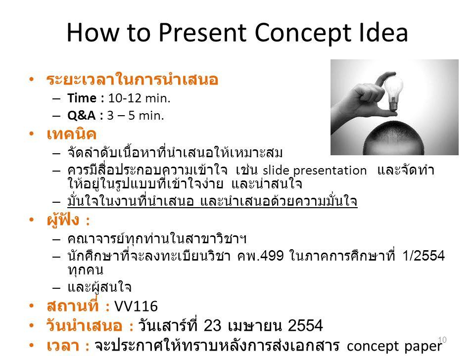 How to Present Concept Idea ระยะเวลาในการนำเสนอ – Time : 10-12 min. – Q&A : 3 – 5 min. เทคนิค – จัดลำดับเนื้อหาที่นำเสนอให้เหมาะสม – ควรมีสื่อประกอบคว