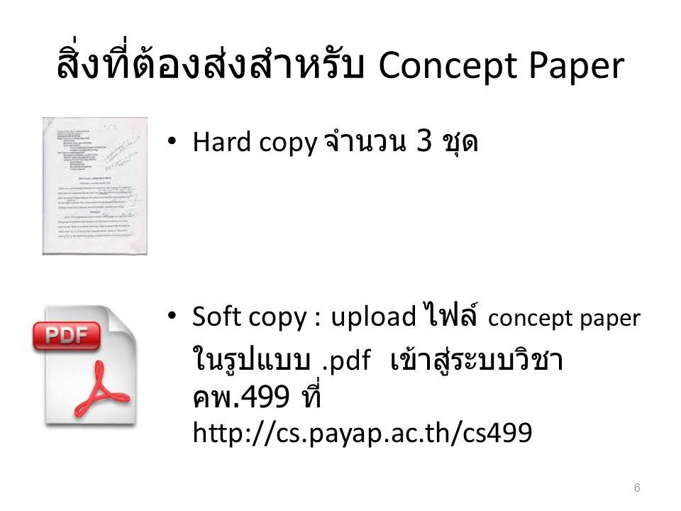 สิ่งที่ต้องส่งสำหรับ Concept Paper Hard copy จำนวน 3 ชุด Soft copy : upload ไฟล์ concept paper ในรูปแบบ.pdf เข้าสู่ระบบวิชา คพ.499 ที่ http://cs.payap.ac.th/cs499 6