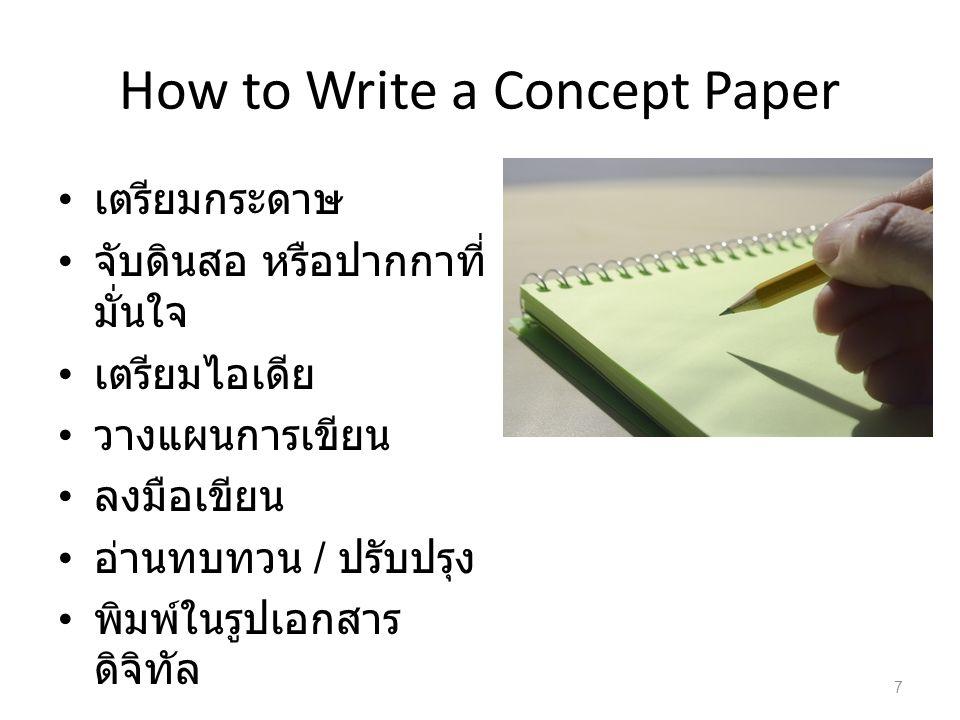 How to Write a Concept Paper เตรียมกระดาษ จับดินสอ หรือปากกาที่ มั่นใจ เตรียมไอเดีย วางแผนการเขียน ลงมือเขียน อ่านทบทวน / ปรับปรุง พิมพ์ในรูปเอกสาร ดิจิทัล 7
