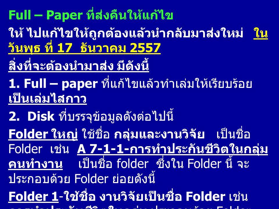 Full – Paper ที่ส่งคืนให้แก้ไข ให้ ไปแก้ไขให้ถูกต้องแล้วนำกลับมาส่งใหม่ ใน วันพุธ ที่ 17 ธันวาคม 2557 สิ่งที่จะต้องนำมาส่ง มีดังนี้ 1.