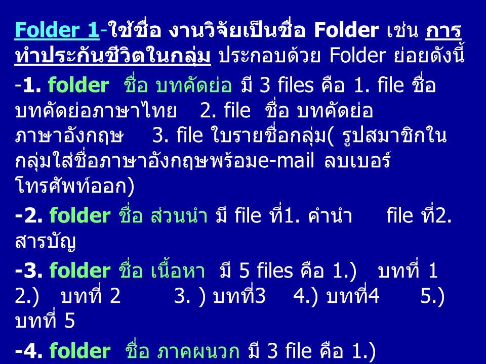 Folder -2 ใช้ชื่อ Power point มี file ที่เป็น power point ที่ present งาน Folder -3 files งานที่เคยส่ง แผ่น disk จะไม่ใส่ซองหรือกล่องใดๆทั้งสิ้น ให้ เสียบแผ่น Disk มาในเล่ม Paper พร้อมทั้ง เขียนชื่อ กลุ่ม และเบอร์โทร ที่หน้าแผ่นด้วย จะเป็นแผ่น CD หรือ DVD ก็ได้ 3.