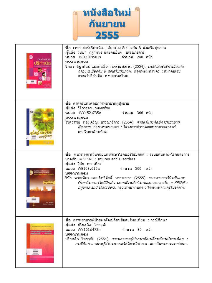 ชื่อ เวชศาสตร์ปริกำเนิด : คัดกรอง & ป้องกัน & ส่งเสริมสุขภาพ ผู้แต่ง วิทยา ถิฐาพันธ์ และคนอื่นๆ, บรรณาธิการ หมวด WQ210 ว 582 ว จำนวน 240 หน้า บรรณานุกรม วิทยา ถิฐาพันธ์ และคนอื่นๆ, บรรณาธิการ.