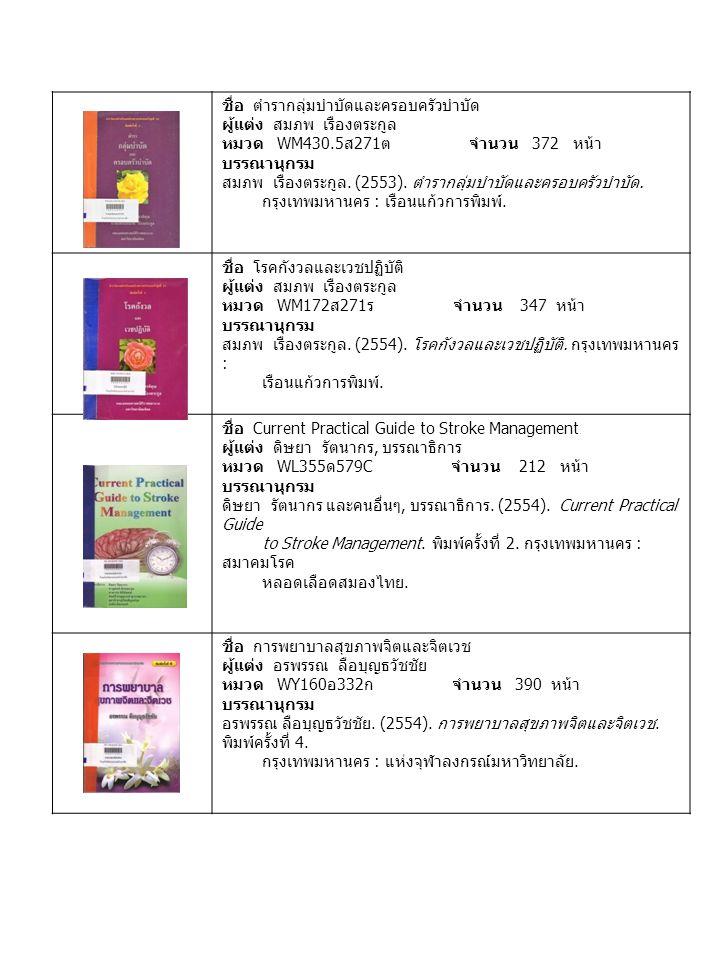 ชื่อ ศัพท์สูติ - นรีเวช = Vocabulary of Obstetrics & Gynaecology ผู้แต่ง สุนีย์ สุนทรมีเสถียร หมวด WQ15 ส 821 ศ จำนวน 254 หน้า บรรณานุกรม สุนีย์ สุนทรมีเสถียร และนัยนา แขดกิ่ง.