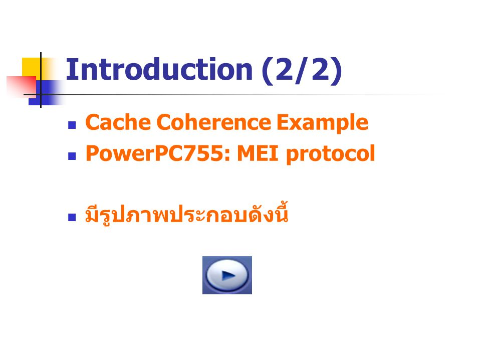 Introduction (2/2) Cache Coherence Example PowerPC755: MEI protocol มีรูปภาพประกอบดังนี้
