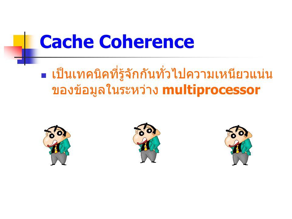 Cache Coherence เป็นเทคนิคที่รู้จักกันทั่วไปความเหนียวแน่น ของข้อมูลในระหว่าง multiprocessor