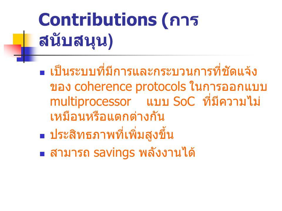 Contributions ( การ สนับสนุน ) เป็นระบบที่มีการและกระบวนการที่ชัดแจ้ง ของ coherence protocols ในการออกแบบ multiprocessor แบบ SoC ที่มีความไม่ เหมือนหร