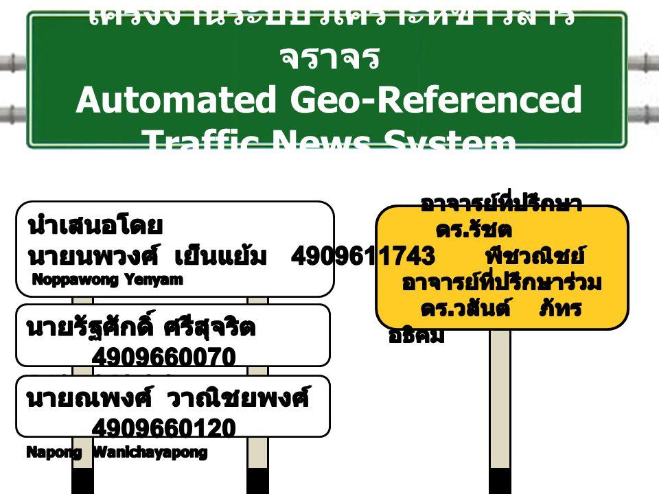 ระเบียบการดำเนินงาน ขั้นตอนระบุพิกัด Google Geocoding TopicRoadSorcDestDateTime เส้นทางที่ยังเป็น ปัญหาในช่วงเวลา นี้ ถนนพระราม 6 พงษ์ พระราม อุรุพงษ์ 2009-10-1315:12:44