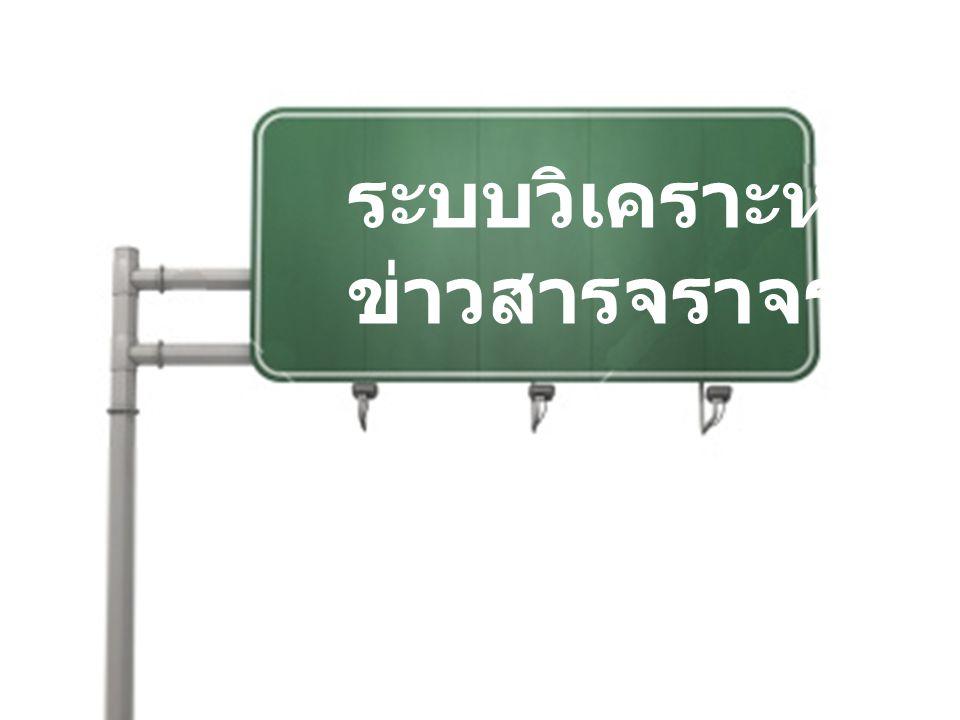 ระเบียบการดำเนินงาน กำหนดเป้าหมาย ของระบบ http://www.trafficpolice.go.th/news.php