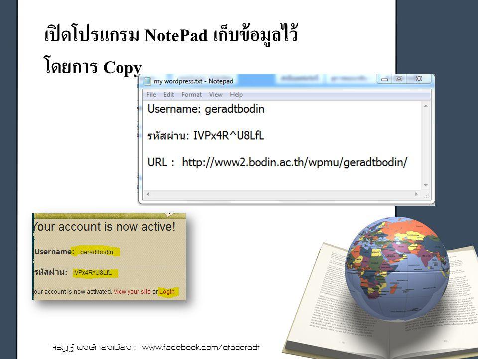 เปิดโปรแกรม NotePad เก็บข้อมูลไว้ โดยการ Copy จิรัฎฐ์ พงษ์ทองเมือง : www.facebook.com/gtageradt