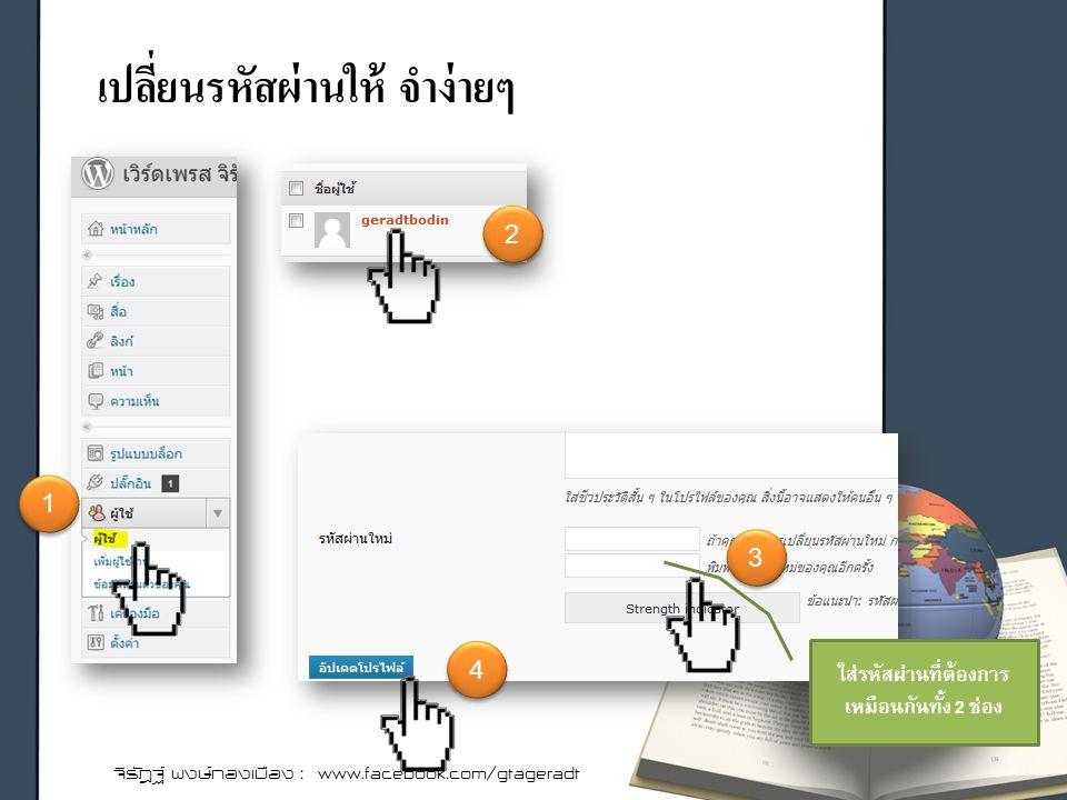 เปลี่ยนรหัสผ่านให้ จำง่ายๆ จิรัฎฐ์ พงษ์ทองเมือง : www.facebook.com/gtageradt 1 1 2 2 3 3 4 4 ใส่รหัสผ่านที่ต้องการ เหมือนกันทั้ง 2 ช่อง