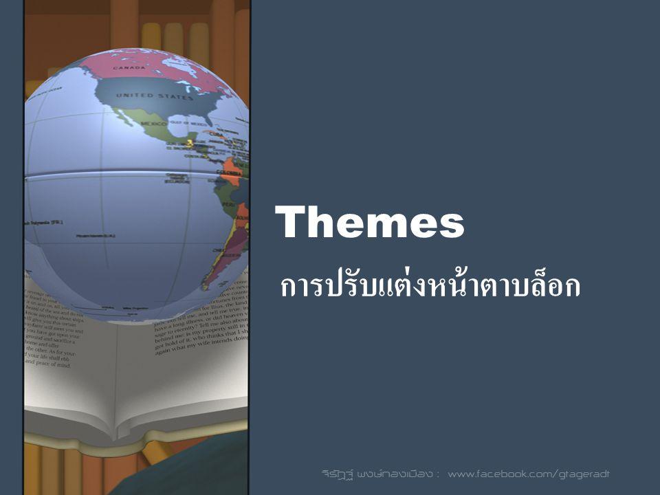 Themes การปรับแต่งหน้าตาบล็อก จิรัฎฐ์ พงษ์ทองเมือง : www.facebook.com/gtageradt