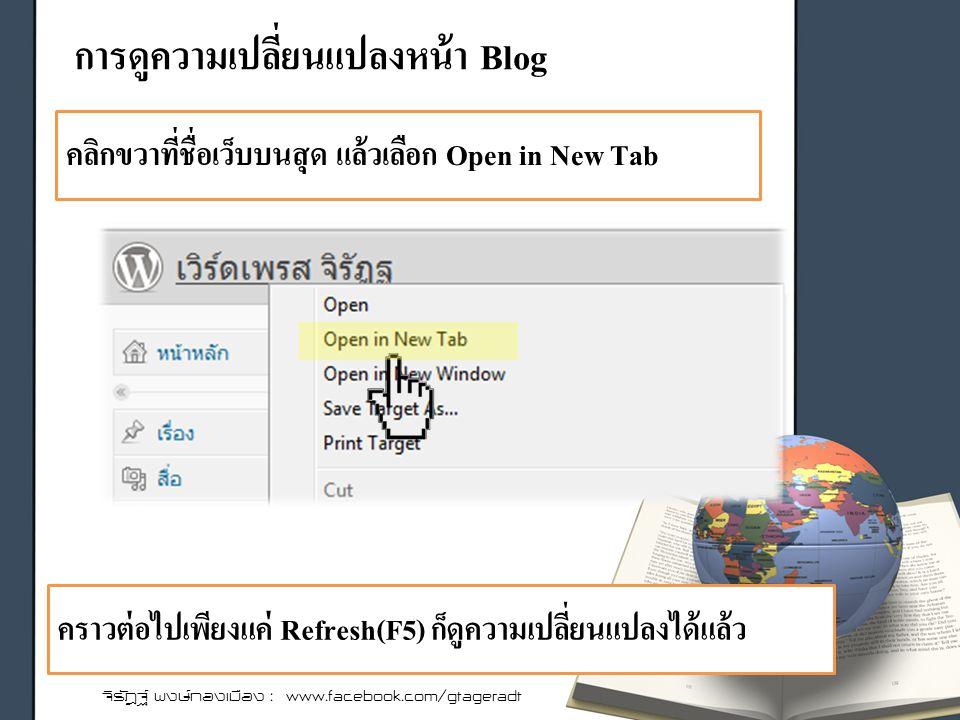 การดูความเปลี่ยนแปลงหน้า Blog จิรัฎฐ์ พงษ์ทองเมือง : www.facebook.com/gtageradt คลิกขวาที่ชื่อเว็บบนสุด แล้วเลือก Open in New Tab คราวต่อไปเพียงแค่ Refresh(F5) ก็ดูความเปลี่ยนแปลงได้แล้ว