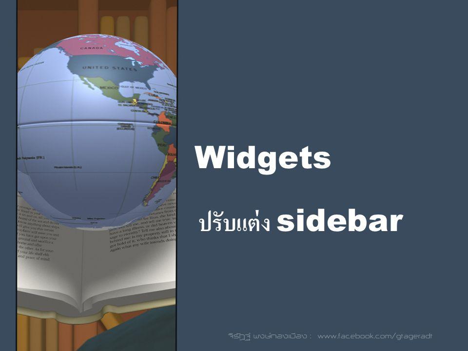 Widgets ปรับแต่ง sidebar จิรัฎฐ์ พงษ์ทองเมือง : www.facebook.com/gtageradt