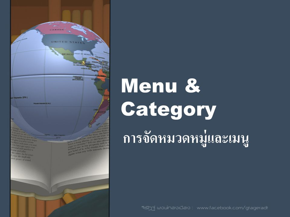 Menu & Category การจัดหมวดหมู่และเมนู จิรัฎฐ์ พงษ์ทองเมือง : www.facebook.com/gtageradt