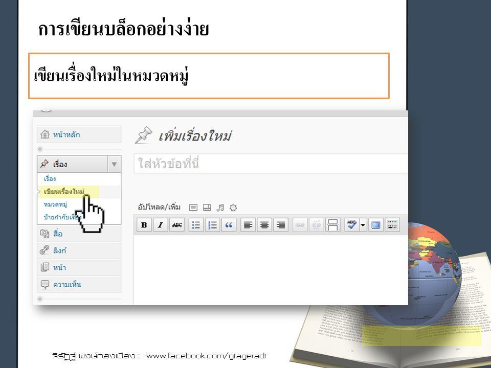 การเขียนบล็อกอย่างง่าย จิรัฎฐ์ พงษ์ทองเมือง : www.facebook.com/gtageradt เขียนเรื่องใหม่ในหมวดหมู่