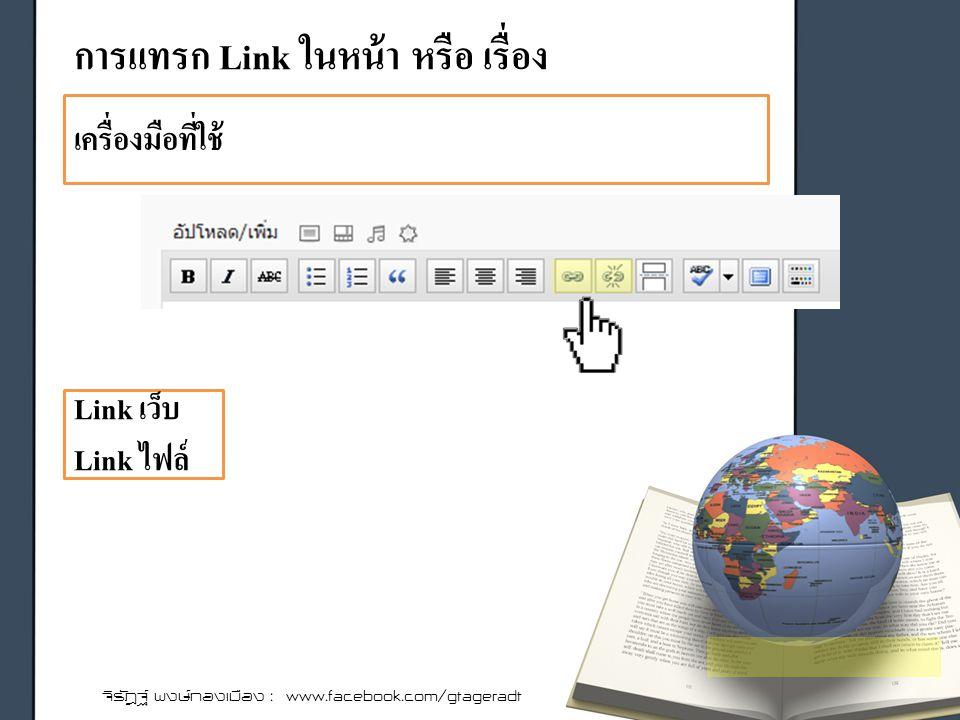 การแทรก Link ในหน้า หรือ เรื่อง จิรัฎฐ์ พงษ์ทองเมือง : www.facebook.com/gtageradt เครื่องมือที่ใช้ Link เว็บ Link ไฟล์