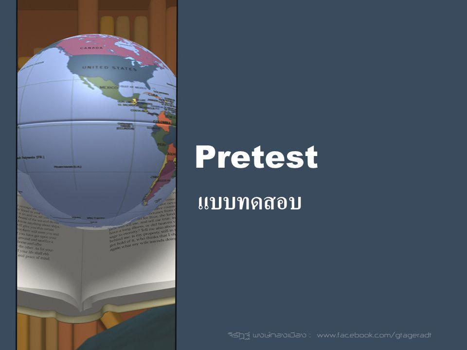 Pretest แบบทดสอบ จิรัฎฐ์ พงษ์ทองเมือง : www.facebook.com/gtageradt