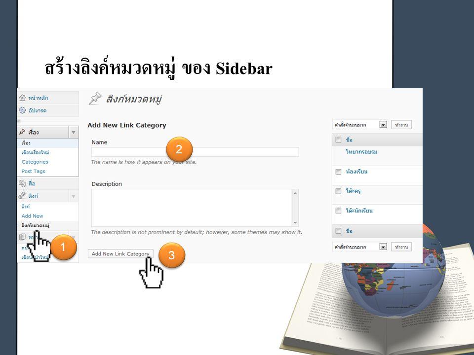 สร้างลิงค์หมวดหมู่ ของ Sidebar 1 1 2 2 3 3