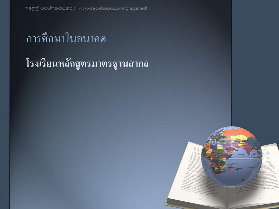 การศึกษาในอนาคต โรงเรียนหลักสูตรมาตรฐานสากล จิรัฎฐ์ พงษ์ทองเมือง : www.facebook.com/gtageradt