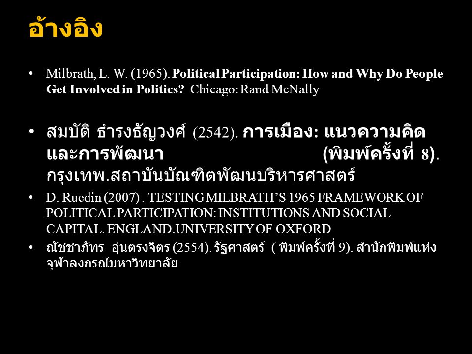 อ้างอิง Milbrath, L. W. (1965). Political Participation: How and Why Do People Get Involved in Politics? Chicago: Rand McNally สมบัติ ธำรงธัญวงศ์ (254