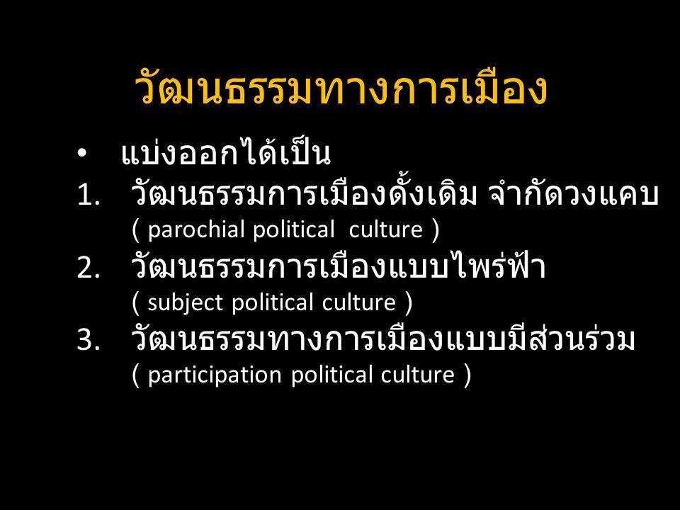 วัฒนธรรมทางการเมืองมีส่วน ทำให้ประชาชนต้องการมีส่วน ร่วมทางการเมือง จึงช่วยสนับสนุนระบอบ ประชาธิปไตย โดยวัฒนธรรมทาง การเมืองของไทย กำลังเคลื่อน จากวัฒนธรรมทางการเมือง แบบไพร่ฟ้า ไปสู่วัฒนธรรมทาง การเมืองแบบมีส่วนร่วม