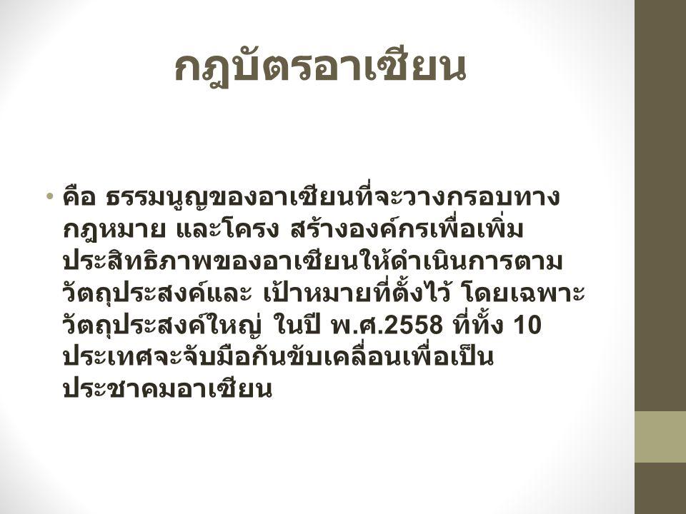 ประชาคมอาเซียน  ประชาคมอาเซียนประกอบด้วยความร่วมมือ 3 เสาหลัก คือ 1.