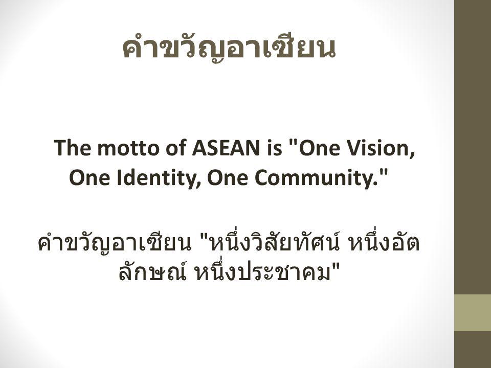 คำขวัญอาเซียน The motto of ASEAN is