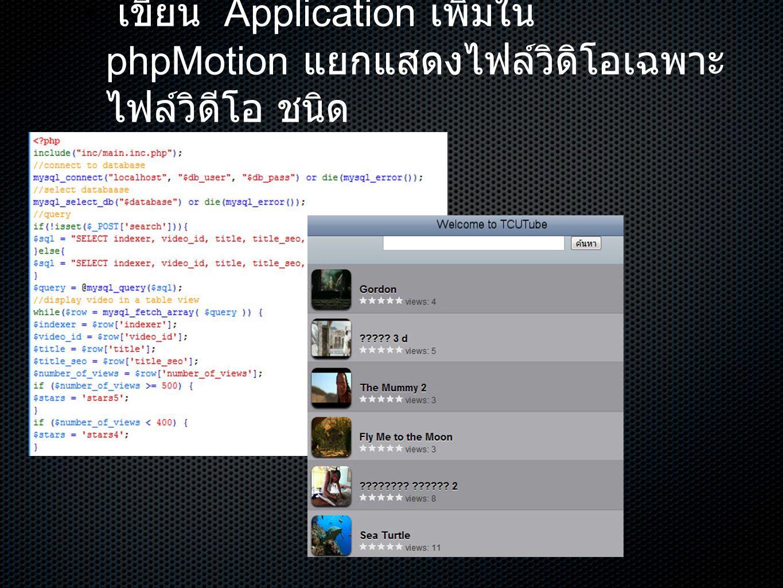 เขียน Application เพิ่มใน phpMotion แยกแสดงไฟล์วิดิีโอเฉพาะ ไฟล์วิดีโอ ชนิด