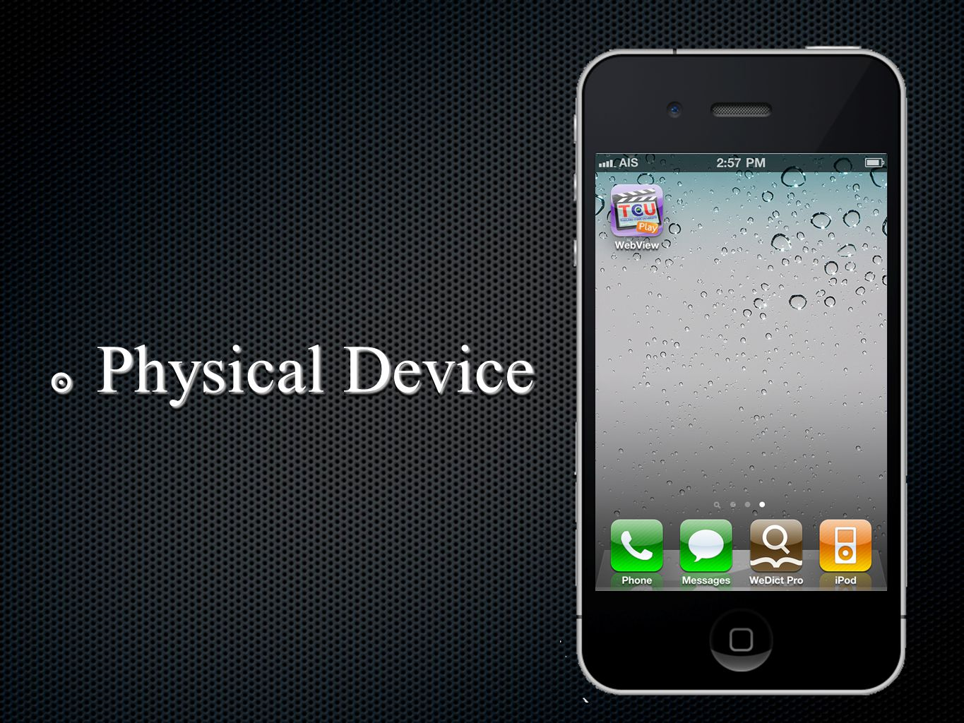 ๏ Physical Device