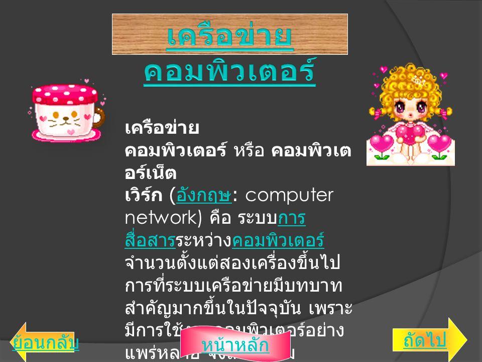 เครือข่าย คอมพิวเตอร์ หรือ คอมพิวเต อร์เน็ต เวิร์ก ( อังกฤษ : computer network) คือ ระบบการ สื่อสารระหว่างคอมพิวเตอร์ จำนวนตั้งแต่สองเครื่องขึ้นไป อัง