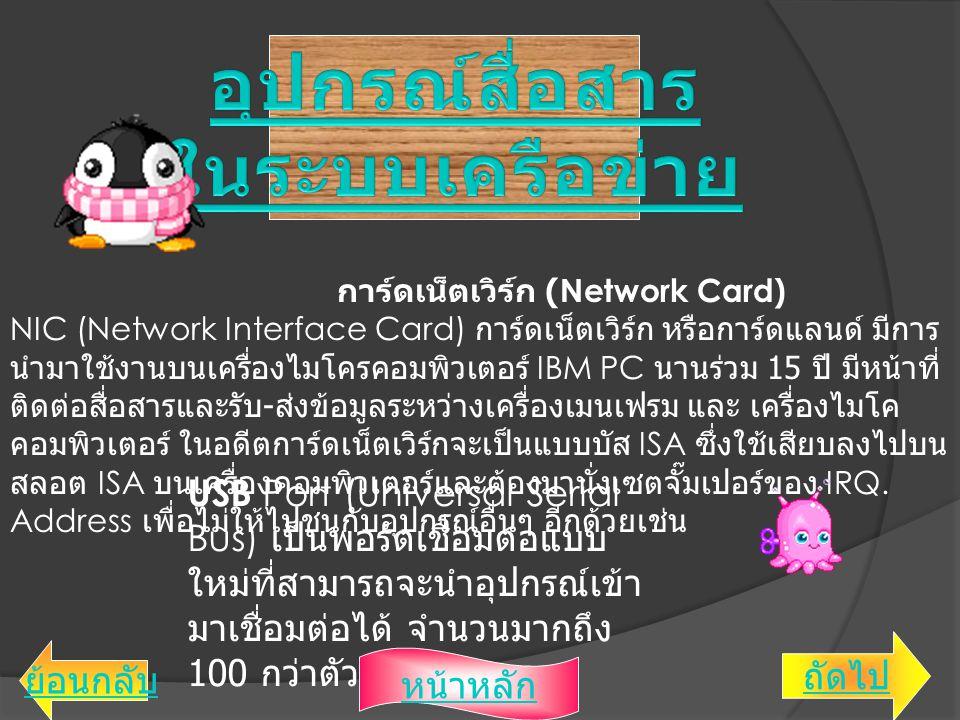 การ์ดเน็ตเวิร์ก (Network Card) NIC (Network Interface Card) การ์ดเน็ตเวิร์ก หรือการ์ดแลนด์ มีการ นำมาใช้งานบนเครื่องไมโครคอมพิวเตอร์ IBM PC นานร่วม 15