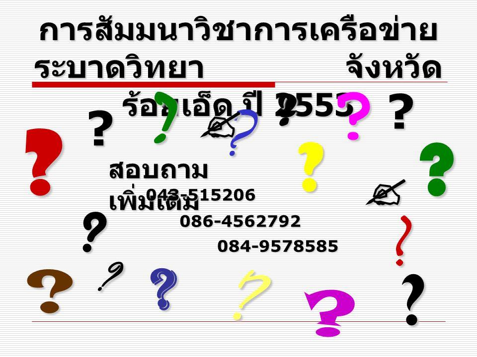 การสัมมนาวิชาการเครือข่าย ระบาดวิทยา จังหวัด ร้อยเอ็ด ปี 2553 สอบถาม เพิ่มเติม 043-515206 086-4562792 084-9578585 ? ? ? ? ? ? ? ? ? ? ? ? ? ? ? ? ? ?