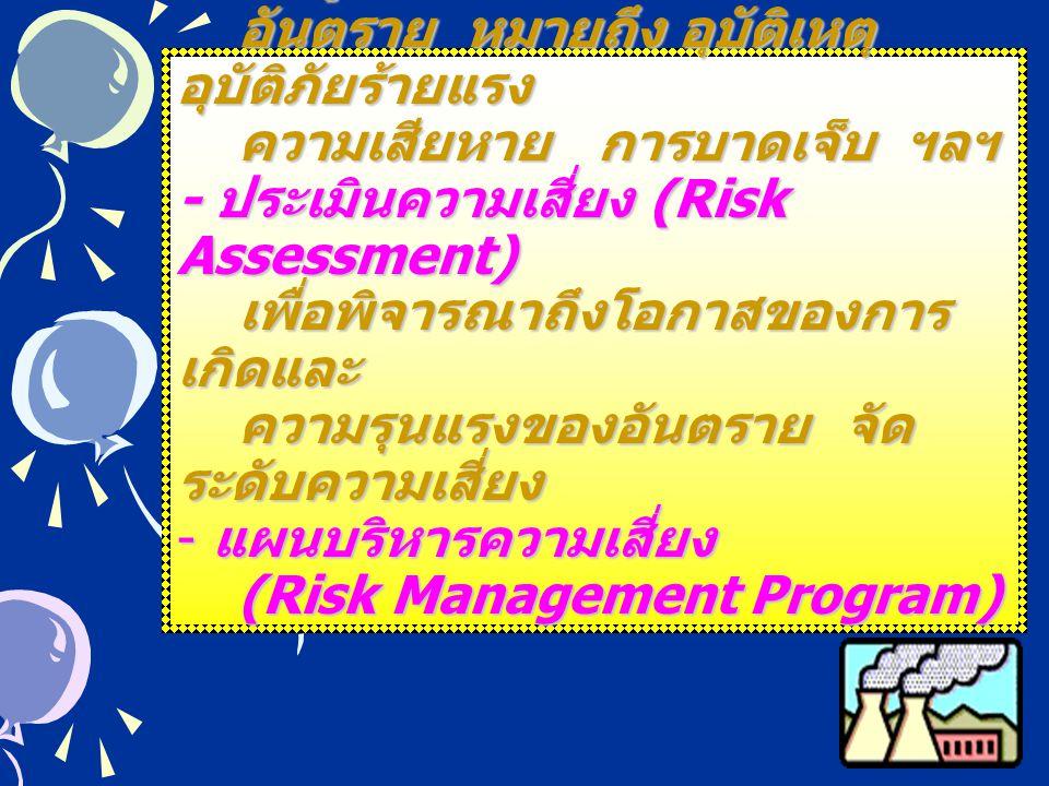 12 การประเมินความเสี่ยง - ชี้บ่งอันตราย (Hazard Identification) เพื่อวิเคราะห์หาอันตรายที่แอบ แฝงอยู่ อันตราย หมายถึง อุบัติเหตุ อุบัติภัยร้ายแรง ความ
