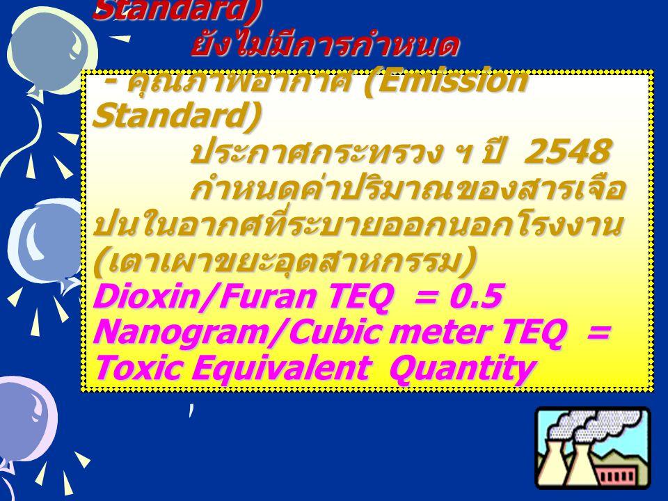 13 - มาตรฐานน้ำทิ้ง (Effluent Standard) ยังไม่มีการกำหนด - คุณภาพอากาศ (Emission Standard) ประกาศกระทรวง ฯ ปี 2548 กำหนดค่าปริมาณของสารเจือ ปนในอากศที