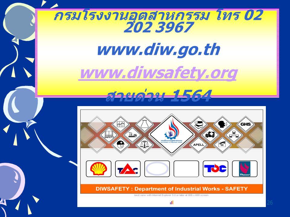 26 กรมโรงงานอุตสาหกรรม โทร 02 202 3967 www.diw.go.th www.diwsafety.org สายด่วน 1564