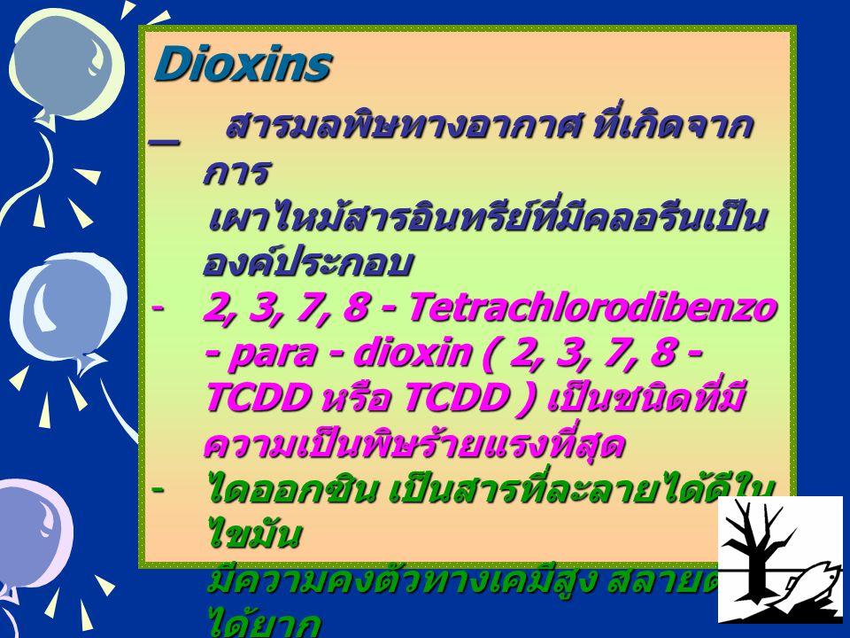 7 Dioxins _ สารมลพิษทางอากาศ ที่เกิดจาก การ เผาไหม้สารอินทรีย์ที่มีคลอรีนเป็น องค์ประกอบ เผาไหม้สารอินทรีย์ที่มีคลอรีนเป็น องค์ประกอบ -2, 3, 7, 8 - Te