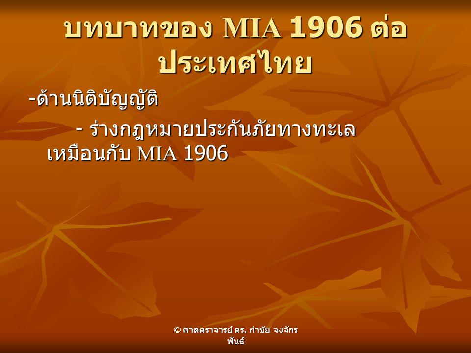 บทบาทของ MIA 1906 ต่อ ประเทศไทย - ด้านนิติบัญญัติ - ร่างกฎหมายประกันภัยทางทะเล เหมือนกับ MIA 1906 © ศาสตราจารย์ ดร. กำชัย จงจักร พันธ์