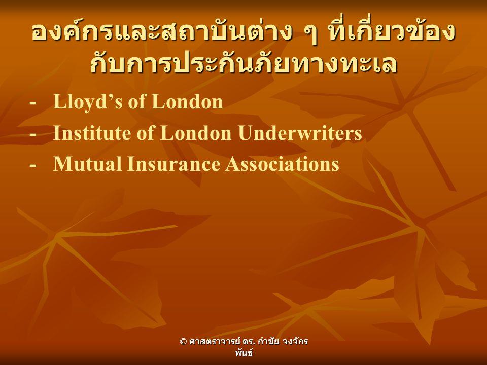 องค์กรและสถาบันต่าง ๆ ที่เกี่ยวข้อง กับการประกันภัยทางทะเล - Lloyd's of London - Institute of London Underwriters - Mutual Insurance Associations © ศา
