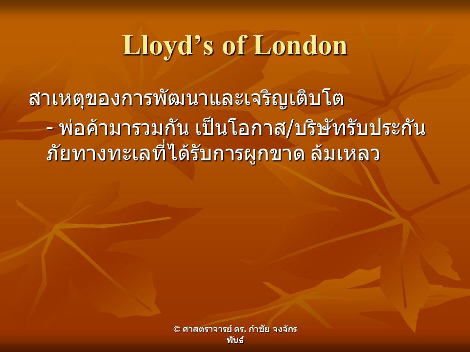 Lloyd's of London สาเหตุของการพัฒนาและเจริญเติบโต - พ่อค้ามารวมกัน เป็นโอกาส / บริษัทรับประกัน ภัยทางทะเลที่ได้รับการผูกขาด ล้มเหลว © ศาสตราจารย์ ดร.