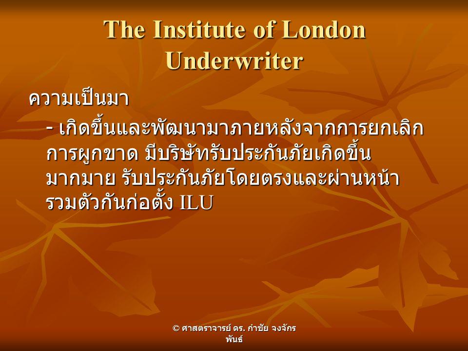 The Institute of London Underwriter ความเป็นมา - เกิดขึ้นและพัฒนามาภายหลังจากการยกเลิก การผูกขาด มีบริษัทรับประกันภัยเกิดขึ้น มากมาย รับประกันภัยโดยตร